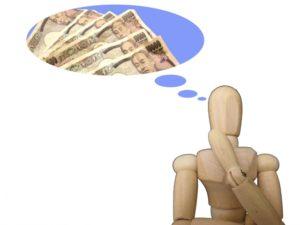 お金のことを考える